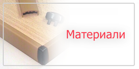 6 - Materiali
